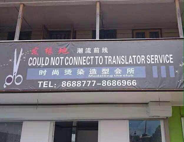 When online translation goes wrong